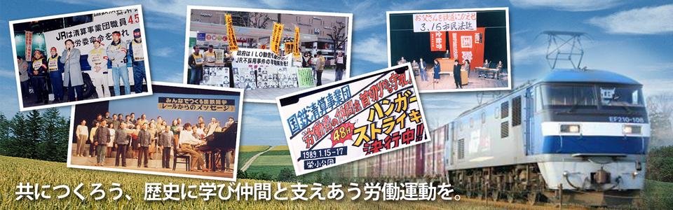 共につくろう、歴史に学び仲間と支えあう労働運動を。